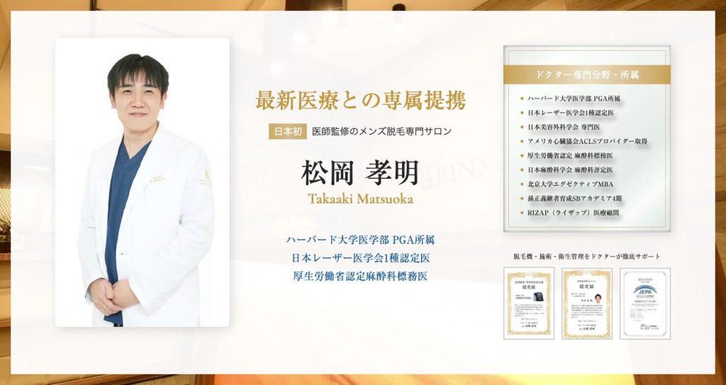 日本初の医師が監修しているRINX(リンクス)