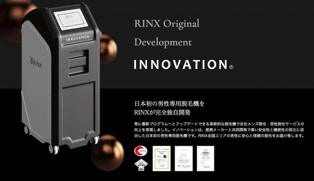 RINX(リンクス)独自開発の男性専用脱毛機!