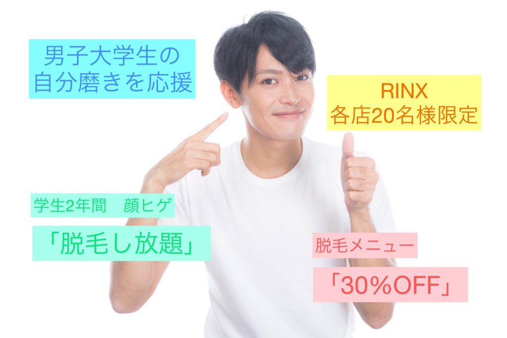 RINX(リンクス)の学生割引情報